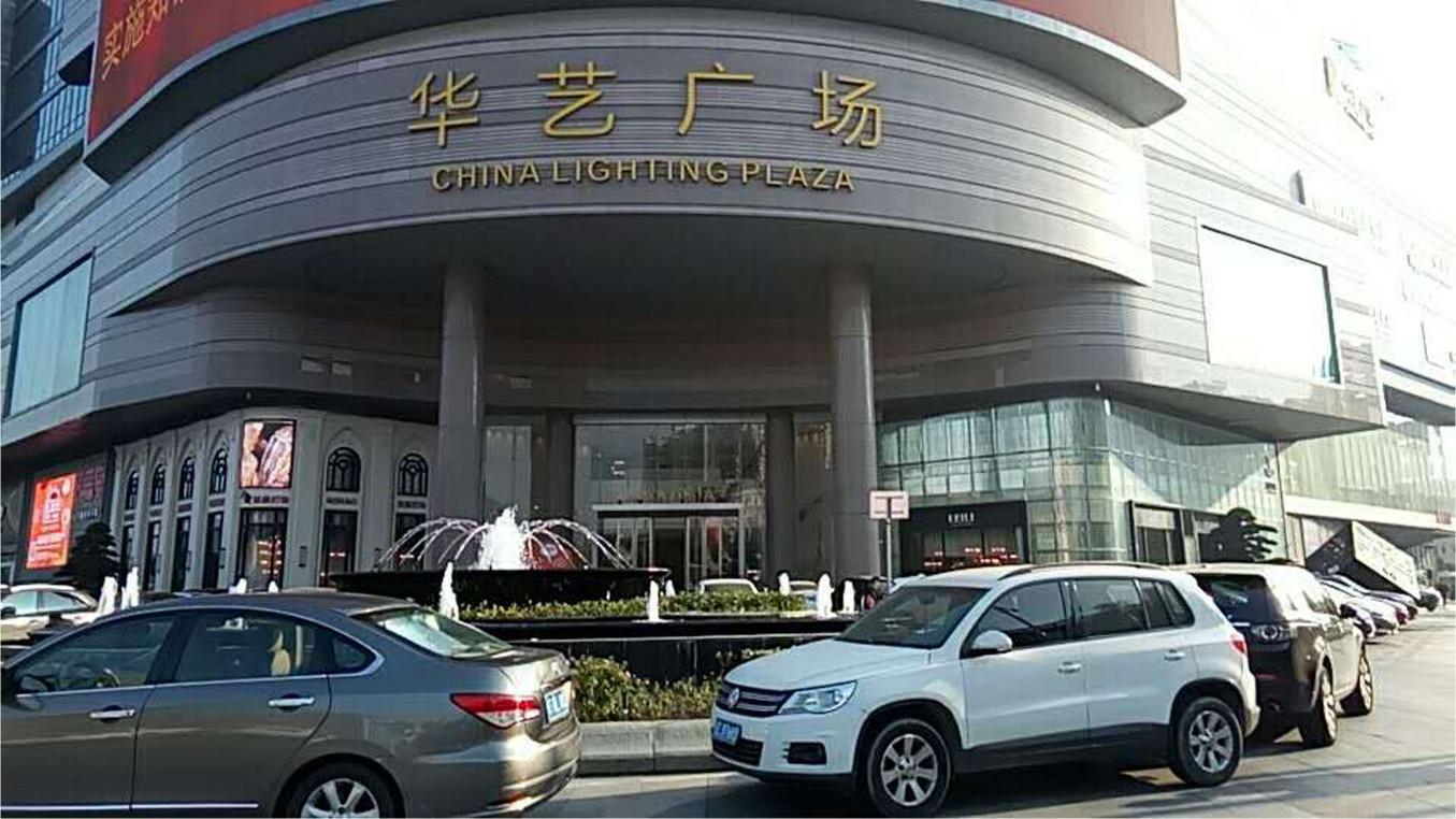 古镇华艺广场